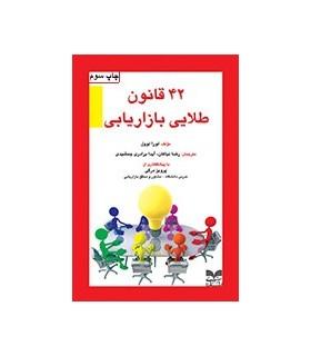کتاب 42 قانون طلایی بازاریابی