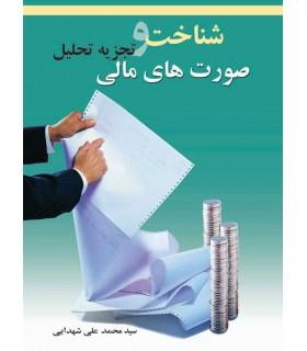 کتاب شناخت و تجزیه و تحلیل صورت های مالی