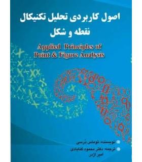 کتاب اصول کاربردی تحلیل تکنیکال نقطه و شکل