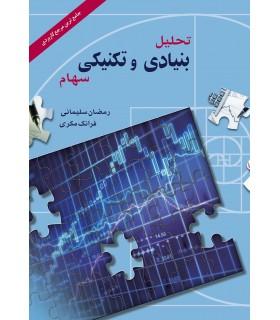 کتاب تحلیل بنیادی و تکنیکی سهام