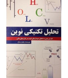 کتاب تحليل تكنيكی نوين