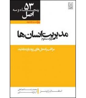 کتاب 53 اصل مدیریت انسان ها