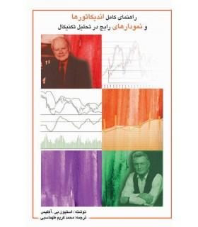 کتاب راهنمای کامل اندیکاتورها و نمودارهای رایج در تحلیل تکنیکال