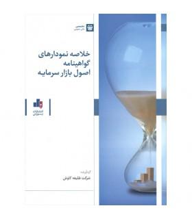 کتاب خلاصه نمودارهای گواهینامه اصول بازار سرمایه