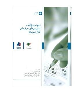 کتاب نمونه سوالات آزمون های حرفه ای بازار سرمایه