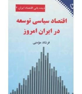 کتاب دیده بانی اقتصاد ایران دو اقتصاد سیاسی توسعه در ایران امروز