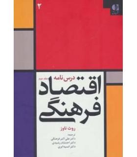 کتاب درس نامه اقتصاد فرهنگی جلد 2