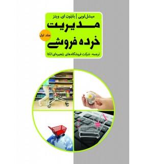 کتاب مدیریت خرده فروشی