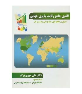 کتاب الگوی جامع رقابت پذیری جهانی اصول و راهکارهای سطوح ملی و کسب و کار