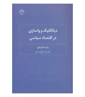 کتاب دیالکتیک و واسازی در اقتصاد سیاسی