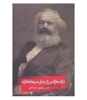 کتاب تاملات سه :درک مارکس از بدیل سرمایه داری