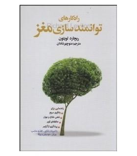 کتاب راه کارهای توانمندسازی مغز