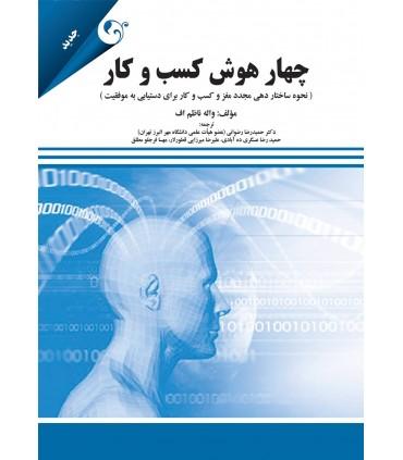 کتاب چهار هوش کسب و کار