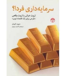کتاب سرمایه داری فردا ثروت خیالی یا ثروت واقعی طرحی برای یک اقتصاد نوین