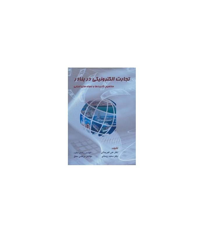 کتاب تجارت الکترونیکی در بنادر:مفاهیم.کاربردها و نمونه های اجرایی