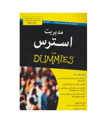 کتاب مدیریت استرس Dummies