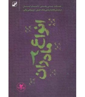 کتاب انواع مادران جلد 2