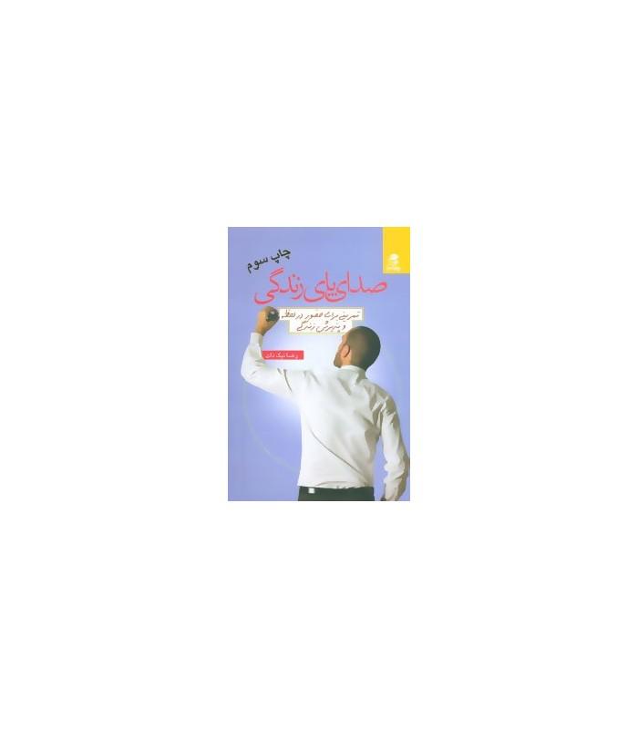 کتاب صدای پای زندگی :تمرینی برای حضور در لحظه و پذیرش زندگی