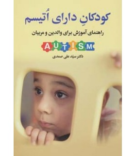 کتاب کودکان دارای اتیسم راهنمای آموزش برای والدین و مربیان